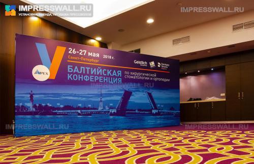 """Прессвол """"Тритикс"""" Размер: 2,3 х 4,8  метра установлен на Балтийскую Конференцию"""